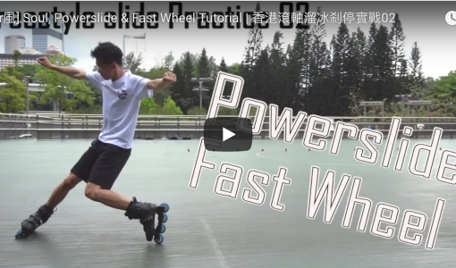 Soul, Powerslide & Fast Wheel Tutorial |